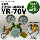 ヤマト産業 工業用圧縮空気用 ストップバルブ付調整器 YR-70V(YR70V) 窒素、アルゴン使用可 トラスコ品番126-7647【あす楽】【送料無料】