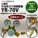 ヤマト産業 不活性ガス(窒素、アルゴン、空気使用可能)ストップバルブ付高圧ガス調整器YR-70V(YR70V)と出口形状RC1/4へ変換する継手変換継手M16×P1.5(右)袋ナット×RC1/4のお得なセット品【あす楽】【送料無料】
