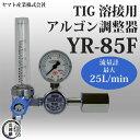 ヤマト産業 最大25L/minの流量計付TIG溶接用アルゴンガス調整器 YR-85F 【あす楽】