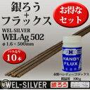 WEL 銀ろう(銀ロウ) ウエルシルバーWEL Ag502 1.6×500mm バラ売り10本 日本ウエルディング・ロッド 水野ハンディーハーマンハンディーフラックス100g付