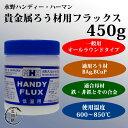 水野ハンディーハーマンスタンダードな貴金属ろう材用フラックス HANDY-FLUX(ハンディーフラックス)450g