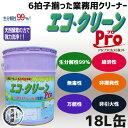 人と環境にやさしい業務用多目的洗剤 エコ・クリーン(エコクリーン)Pro 18L(一斗缶) 友和 02P03Dec16