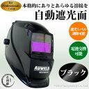 遮光度の調節ができる自動遮光ヘルメット 黒(プレーンブラック) アーク溶接用 半自動溶接用 TIG溶接用 遮光面