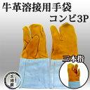 アーク CO2溶接用 牛革溶接用手袋(革手袋) コンビ3P(3本指)