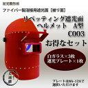 星光製作所 溶接用遮光面 リベッティング遮光面 ヘルメットA型 C003