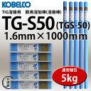 KOBELCO TG-S50(TGS-50) 軟鋼TIG溶接棒 1.6mm 5kg 神戸製鋼(軟鋼〜490MPa級鋼(TGS50) 【あす楽】