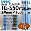 KOBELCO TG-S50(TGS-50) 軟鋼TIG溶接棒 2.0mm 1kg 神戸製鋼(軟鋼〜490MPa級鋼(TGS50)【1kgバラ売り】 【あす楽】