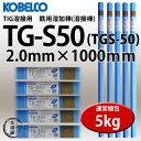 KOBELCO TG-S50(TGS-50) 軟鋼TIG溶接棒 2.0mm 5kg 神戸製鋼(軟鋼〜490MPa級鋼(TGS50) 【あす楽】