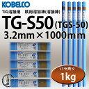 KOBELCO TG-S50(TGS-50) 軟鋼TIG溶接棒 3.2mm 1kg 神戸製鋼(軟鋼〜490MPa級鋼(TGS50)【1kgバラ売り】 【あす楽】