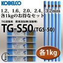 KOBELCO TG-S50(TGS-50) 軟鋼TIG溶接棒 1.2、1.6、2.0、2.4、3.2mm 各1kgのお得なセット 神戸製鋼(軟鋼〜490MPa級鋼(TGS50)【1kgバラ売り】 【あす楽】