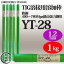 日鐵住金溶接工業(日鉄) 軟鋼用TIG溶接棒 NSSW YT-28(YT28) 1.2mm バラ売り1kg 【あす楽】