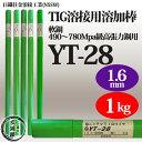 日鐵住金溶接工業(日鉄) 軟鋼用TIG溶接棒 NSSW YT-28(YT28) 1.6mm バラ売り1kg 【あす楽】