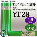 日鐵住金溶接工業(日鉄) 軟鋼用TIG溶接棒 NSSW YT-28(YT28) 1.6mm 5kg/箱 【あす楽】