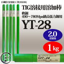 日鐵住金溶接工業(日鉄) 軟鋼用TIG溶接棒 NSSW YT-28(YT28) 2.0mm バラ売り1kg 【あす楽】