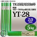 日鐵住金溶接工業(日鉄) 軟鋼用TIG溶接棒 NSSW YT-28(YT28) 2.0mm 5kg/箱 【あす楽】