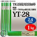 日鐵住金溶接工業(日鉄) 軟鋼用TIG溶接棒 NSSW YT-28(YT28) 2.4mm バラ売り1kg 【あす楽】