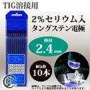 高圧ガス工業 TIG溶接用タングステン電極棒(2%セリウム入) セリタン 2.4×150mm. 10本/1箱【あす楽】