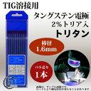 高圧ガス工業 TIG溶接用タングステン電極棒(2%トリア入) トリタン 1.6×150mm 【1本バラ売り】
