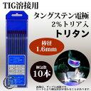 高圧ガス工業 TIG溶接用タングステン電極棒(2%トリア入) トリタン 1.6×150mm 10本/1箱【あす楽】