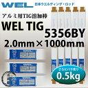 WEL TIG A5356BY 2.0mm 0.5kg さらにバラ売り 日本ウエルディング・ロッド アルミ用TIG棒 【0.5kgさらにバラ売り】【あす楽】 0...