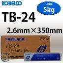 KOBELCO TB-24(TB24) 2.6mm×350mm 5kg/小箱 神戸製鋼 被覆アーク溶接棒 美しい平滑なビートが特徴 【あす楽】