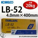KOBELCO LB-52(LB52) 4.0mm×400mm 20kg/箱 神戸製鋼 被覆アーク溶接棒 低水素系被覆アーク溶接棒 【あす楽】