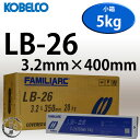 KOBELCO LB-26(LB26) 3.2mm×350mm 5kg/小箱 神戸製鋼 被覆アーク溶接棒 重強度部材、厚板用 【あす楽】