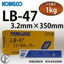 KOBELCO LB-47(LB47) 3.2mm×350mm 1kg バラ売り 神戸製鋼 被覆アーク溶接棒最もベーシックな低水素系溶接棒