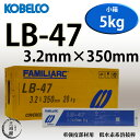 KOBELCO LB-47(LB47) 3.2mm×350mm 5kg/小箱 神戸製鋼 被覆アーク溶接棒最もベーシックな低水素系溶接棒 【あす楽】