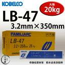 KOBELCO LB-47(LB47) 3.2mm×350mm 20kg/箱 神戸製鋼 被覆アーク溶接棒最もベーシックな低水素系溶接棒 【あす楽】