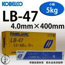 KOBELCO LB-47(LB47) 4.0mm×400mm 5kg/小箱 神戸製鋼 被覆アーク溶接棒最もベーシックな低水素系溶接棒 【あす楽】