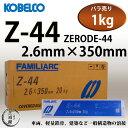 KOBELCO Z-44(Z44) 2.6mm×350mm バラ売り 1kg 神戸製鋼 被覆アーク溶接棒(ZERODE-44 ゼロード44)【1kgバラ売り】