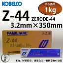 KOBELCO Z-44(Z44) 3.2mm×350mm バラ売り1kg 神戸製鋼 被覆アーク溶接棒(ZERODE-44 ゼロード44)【1kgバラ売り】