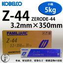 KOBELCO Z-44(Z44) 3.2mm×350mm 5kg/小箱 神戸製鋼 被覆アーク溶接棒(ZERODE-44 ゼロード44) 【あす楽】