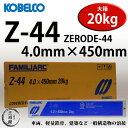 KOBELCO Z-44(Z44) 4.0mm×450mm 20kg/箱 神戸製鋼 被覆アーク溶接棒(ZERODE-44 ゼロード44) 【あす楽】