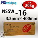 NSSW NSSW-16(S-16) 3.2mm×400mm 20kg/箱 厚板向け低水素系 全姿勢溶接可能なアーク溶接棒 日鉄住金 被覆アーク溶接棒【あす楽】