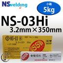 NSSW NS-03Hi(NS03Hi) 3.2mm×350mm 5kg/小箱 代表銘柄 幅広い分野で使用できる初心者向き日鉄住金 被覆アーク溶接棒【あす楽】
