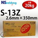 NSSW S-13Z 2.6mm×350mm 20kg/箱 高酸化チタン系被覆アーク溶接棒 日鉄住金 被覆アーク溶接棒【あす楽】