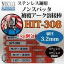 ニッコー溶材工業 ステンレス用ノンスパッタ被覆アーク溶接棒 HIT308 φ3.2mm 350mm