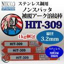 ニッコー溶材工業 ステンレス用ノンスパッタ被覆アーク溶接棒 HIT309 φ3.2mm 350mm