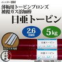 ニッコー溶材 酸素とアセチレンで! 薄板用トービンブロンズ被覆ガス溶加棒 日亜トービン 2.6mm 5kg/箱