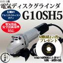 日立工機(hitachi) アルミダイキャストボディ 電動グラインダ G10SH5 切断砥石プレゼント付き【あす楽】