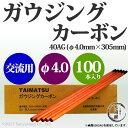 ガウジングカーボン 交流用 4.0mm×305mm 100本/箱 【あす楽】
