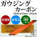 ガウジングカーボン 直流用 6.5mm×355mm 50本/箱 【あす楽】