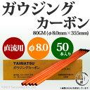 ガウジングカーボン 直流用 8.0mm×355mm 50本/箱 【あす楽】