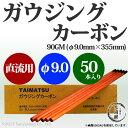 ガウジングカーボン 直流用 9.0mm×355mm 50本/箱 【あす楽】