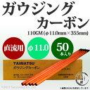 ガウジングカーボン 直流用 11.0mm×355mm 50本/箱 【あす楽】