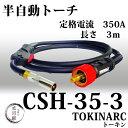 トーキン CO2MAG半自動溶接トーチ 350A用 CSH-35-3 トーチ長さ3m  【あす楽】
