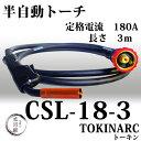 トーキン CO2MAG溶接トーチ 180A用 CSL-18-3 トーチ長さ3m  【あす楽】
