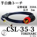 トーキン CO2MAG溶接トーチ 350A用 CSL-35-3 トーチ長さ3m  【あす楽】